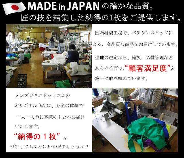 国内生産,メイドインジャパン,日本製