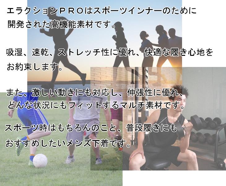 メンズ エラクションPRO つの型  Tバック(100301)TopModeJapan/トップモードジャパン