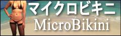 マイクロビキニ,microbikini